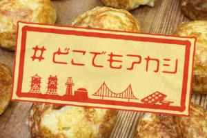 明石市内のテイクアウト・デリバリー情報!明石観光協会で公開#どこでもアカシ
