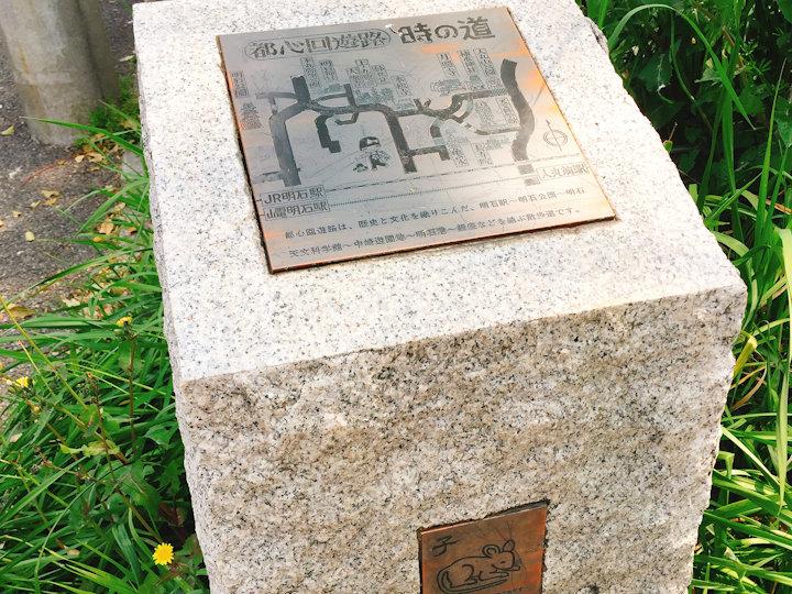 時の道石碑