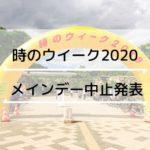 「時のウィーク2020」メインデーの開催中止
