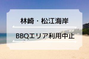 林崎・松江海岸のバーベキューエリア利用中止
