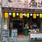 魚鉄(魚の棚)の日替わり弁当