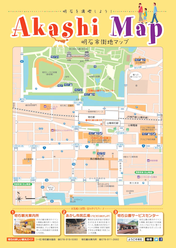 明石駅周辺マップ