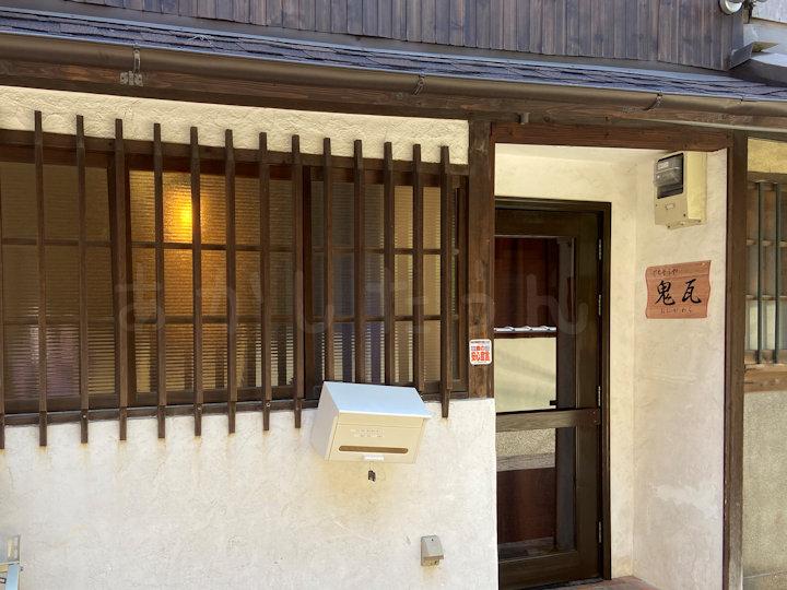 「ごちそうや鬼瓦」という和食のお店がアスピア明石の近くにオープン予定