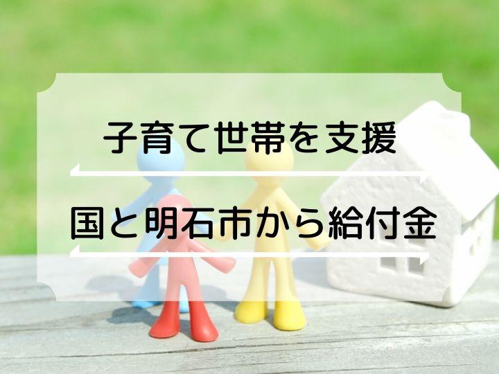 「子育て世帯への臨時特別給付金」について明石市のホームページでお知らせ
