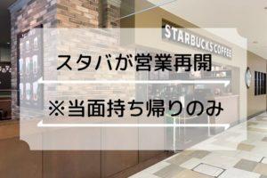 スターバックスコーヒーが5/19から営業再開