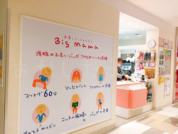 ビッグママ ピオレ明石店
