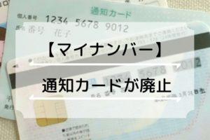 マイナンバー通知カード廃止