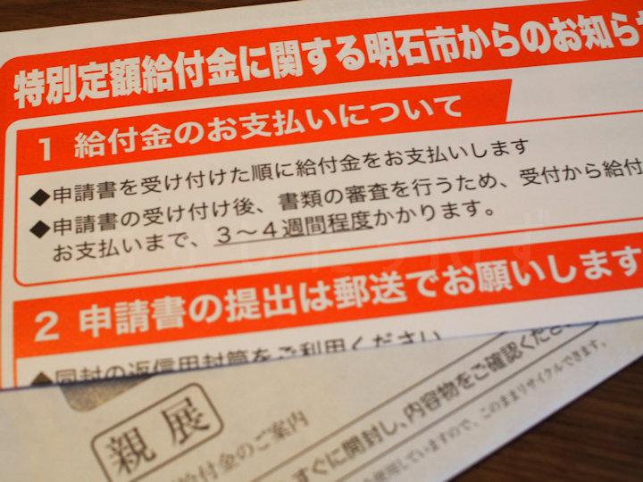 マイナンバーカード 申請 明石市