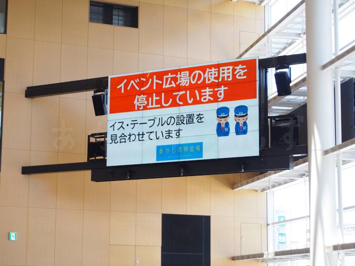 イベント広場の使用は停止