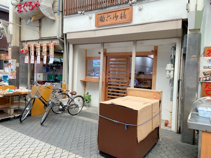 助六御膳(魚の棚商店街)が5月25日をもって閉店