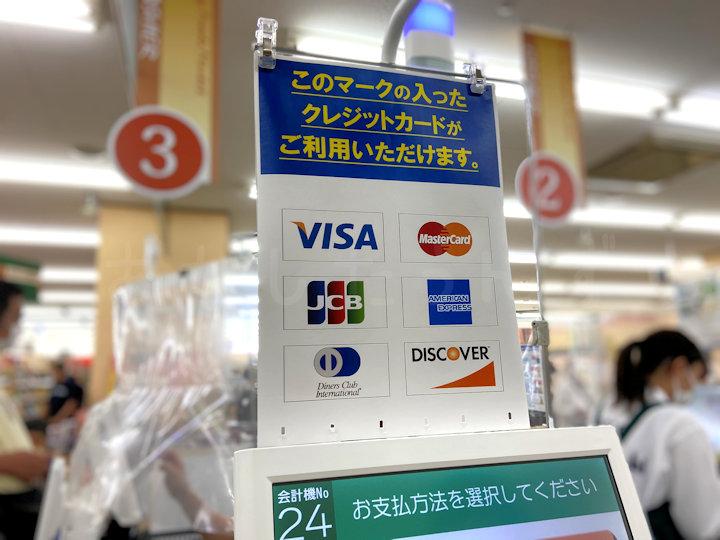 スーパーマルハチ明石店でもクレジットカード払いが可能になりました