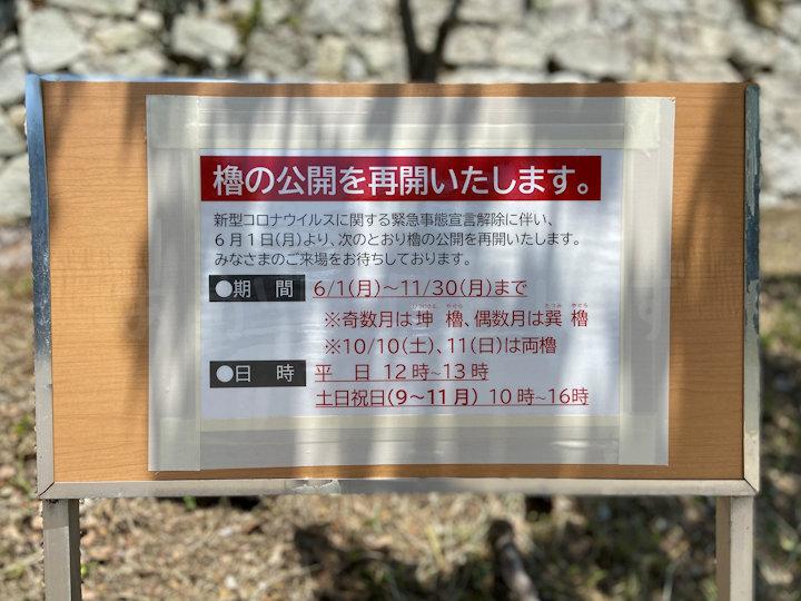 明石城の櫓公開が再開