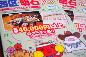地元応援割引クーポン「じもポン」第3号発行