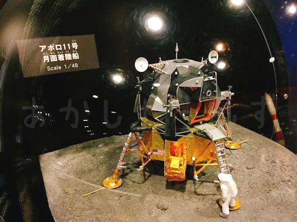 アポロ11号 月面着陸船