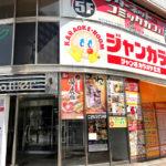 「酔虎伝 JR明石駅前店」が閉店
