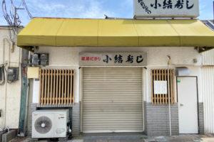 ハーモニカ横丁の寿司店「小結寿し」が閉店