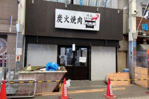 魚の棚商店街に炭火焼肉「肉焼屋」オープン