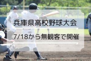 甲子園に代わる「兵庫県高校野球大会」が7/18から開催