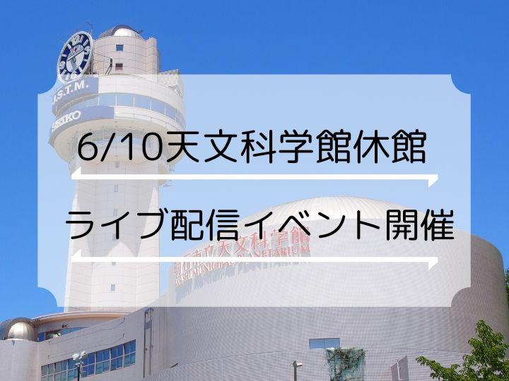 【明石天文科学館】今年の時の記念日は休館・ライブ配信イベント開催