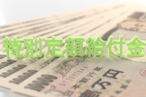 明石市の特別定額給付金の振込予定日(目安)が発表されています