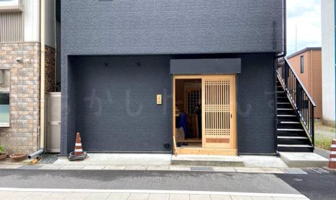 明石市桜町にお寿司屋さん「鮨香輪(すしかりん)」オープン