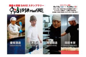 播磨 4 酒蔵 SAKE スタンプラリー