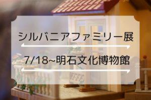 「シルバニアファミリー展」が明石市立文化博物館で7/18から開催