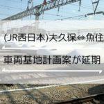 大久保-魚住の新幹線車両基地の計画案が延期