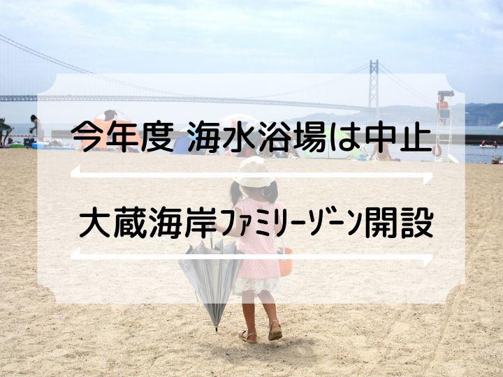 大蔵海岸海水浴場・林崎海水浴場は今年度中止