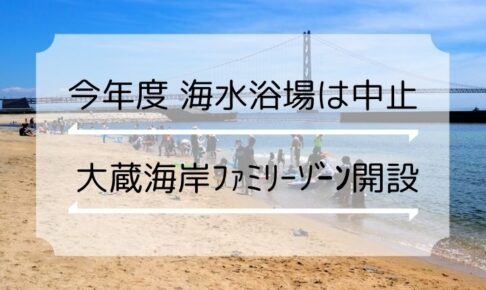 【2021】大蔵海岸海水浴場・林崎海水浴場は今年も中止!大蔵海岸で子供向けファミリーゾーン開設