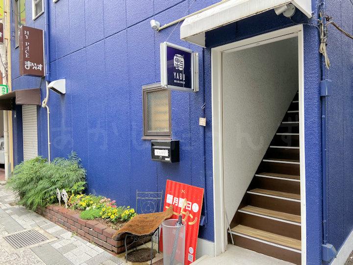 明石市桜町に隠れ家的な居酒屋「YABU」がオープン