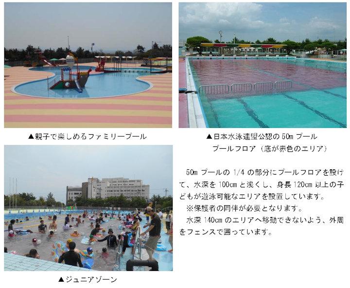 明石海浜プールの施設