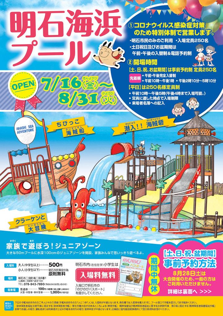 明石海浜プール2021年度