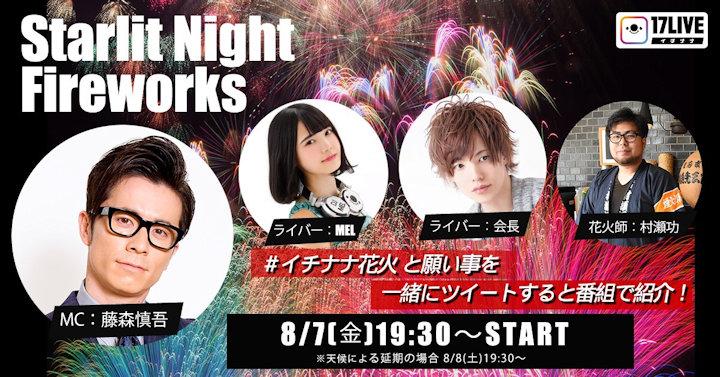 StarlitNightFireworks×17 LIVE