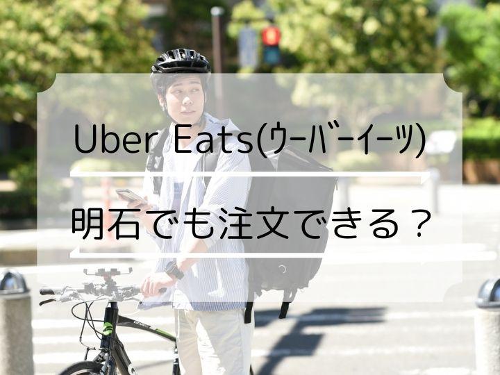 Uber Eats(ウーバーイーツ)は明石市でも宅配を頼める?