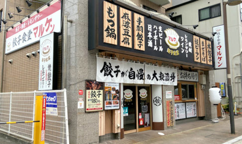 JR大久保駅前に「餃子食堂マルケン」オープン