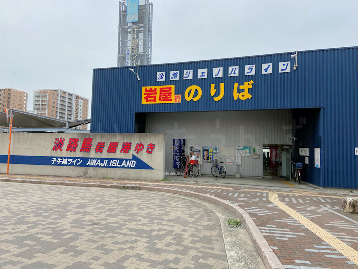 淡路ジェノバライン明石港
