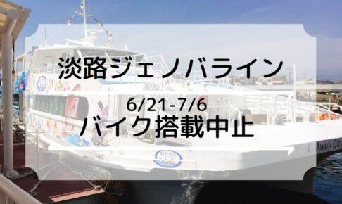 ジェノバラインが7月6日までバイク搭載中止です(まりん・あわじドックのため)