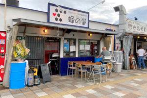 「蜂の巣 ハーモニカ横丁店」オープン