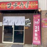 韓国料理「コチカリ」が立呑スタイルにリニューアルオープン