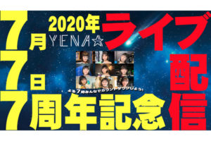 YENA☆(イエナ)は2020年7月7日で7周年!Youtubeでライブ配信カウントダン
