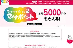 マイナンバーカードで「マイナポイント」最大5000円還元