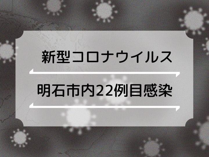 【新型コロナウイルス】7/9 明石市内累計22人目の感染確認