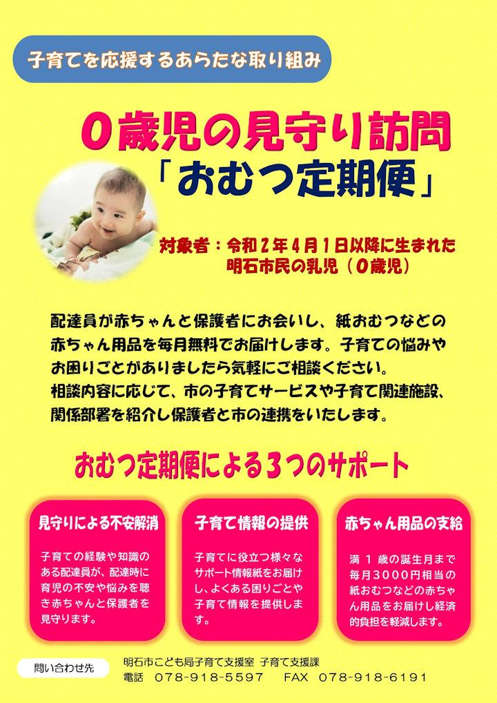 0歳児の見守り訪問「おむつ定期便」