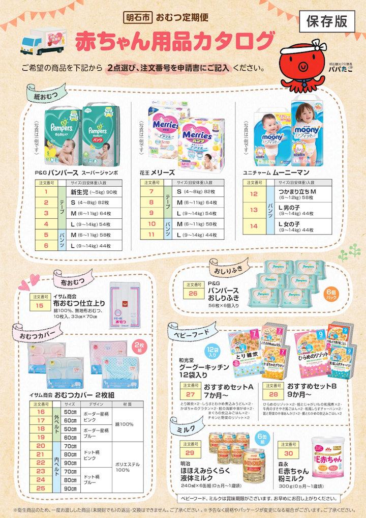 赤ちゃん用品カタログ