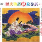 西陣美術織「源氏物語織絵巻展」明石市立勤労福祉会館で開催