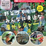 「明石太寺体験ファーム」見学会開催