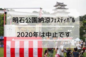 「第9回 明石公園納涼フェスティバル」開催中止