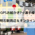 「第1回 明石×全国、GPSお絵かきアート選手権」開催