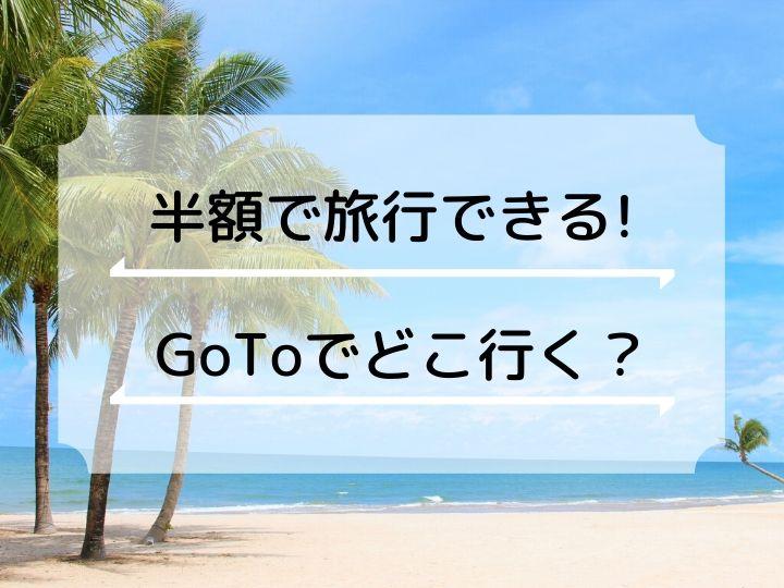 半額で旅行できる「Go To トラベル キャンペーン」が7/22スタート
